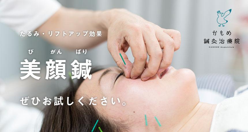たるみ・リフトアップ効果 美顔鍼 ぜひお試しください。