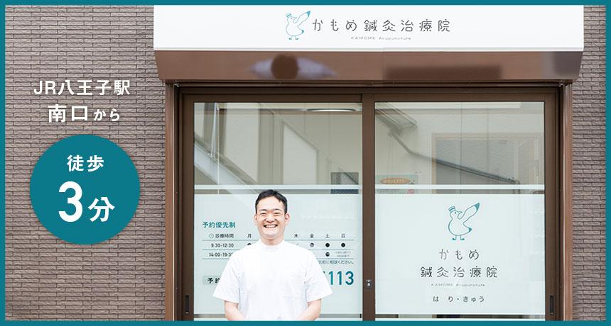 JR八王子駅南口から徒歩3分